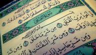 طريقة لحفظ القرآن بسهولة