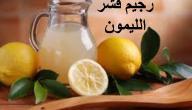 طريقة قشر الليمون للتنحيف