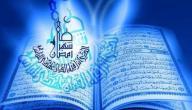كيف نزل القرآن الكريم