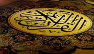 أسهل طريقة لحفظ القرآن