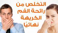 كيفية القضاء على رائحة الفم