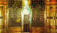أين يقع قبر الرسول عليه الصلاة و السلام