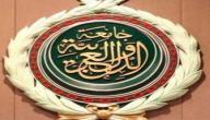 بحث عن جامعة الدول العربية
