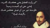 وليم شكسبير اقوال