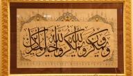 ويمكرون والله خير الماكرين