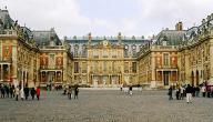 أين يوجد قصر فيرساي