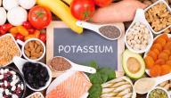 أين يوجد البوتاسيوم في الطعام
