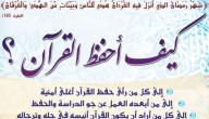 كيف أحفظ القرآن بسرعة