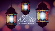 حكمة عن رمضان