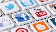 بحث عن شبكات التواصل الاجتماعي