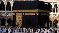 بحث عن مكة المكرمة