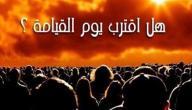 بحث عن يوم القيامة