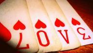 أمثال عن الحب
