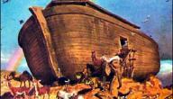 أين رست سفينة نوح