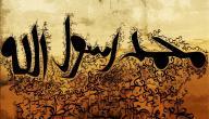 اثار الرسول محمد