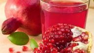 ما فوائد عصير الرمان