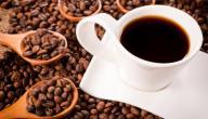 ما فوائد القهوة وأضرارها