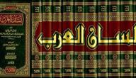 ابن منظور لسان العرب