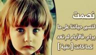 كلام جميل عن الطفل