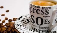 ما هي قهوة الأسبريسو