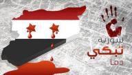 كلام عن سوريا الحبيبة