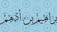 إبراهيم بن أدهم