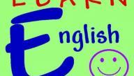 أبسط طريقة لتعلم الإنجليزي