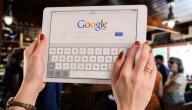 إلغاء حساب جوجل