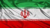 كم مساحة إيران
