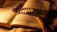 كيف نحب القرآن
