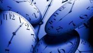 تنظيم الوقت وأهميته