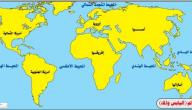 بحث عن قارة آسيا