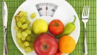 كيف أثبت وزني بعد الرجيم