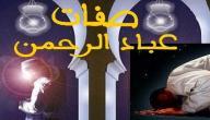 بحث عن صفات عباد الرحمن