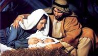 أين ولد المسيح