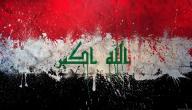 العراق بلد الحضارات