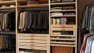 كيف أرتب خزانة ملابسي