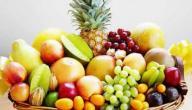 بحث عن فوائد الفواكه