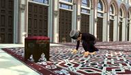 كيف تصلى الصلوات الخمس