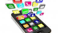 تطبيقات الآيفون وأهمها
