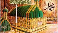 أين يوجد قبر الرسول محمد صلى الله عليه وسلم