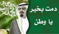 كم تاريخ اليوم الوطني السعودي