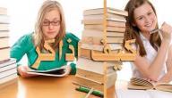 كيف أذاكر وأتفوق في الثانوية العامة