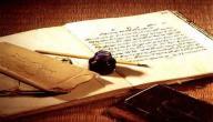 كيف تتعلم كتابة الشعر
