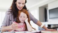 كيف تدرس طفلك