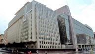 أين يوجد مقر البنك الدولي