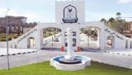 أين تقع جامعة اليرموك