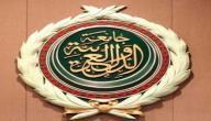 أين تقع جامعة الدول العربية