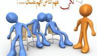 كيف تفهم الآخرين