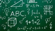 كيف تفهم الرياضيات